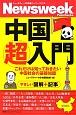 中国超入門 これだけは知っておきたい中国社会の基礎知識 やさしい図解+記事