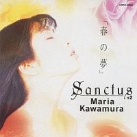 折原みと『「春の夢」Sanctus/Maria Kawamura』