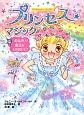プリンセス☆マジック おねがい!魔法をとかないで! (4)