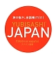 YUBISASHI JAPAN<スペイン語版> 旅の指さし会話帳mini
