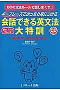 会話できる英文法大特訓 SUPER EXERCISE 基本720フレーズ