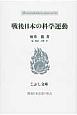戦後日本の科学運動