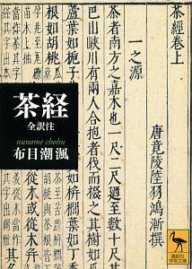 『茶経 全訳注』マイク・ニコルズ