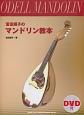 宮田蝶子のマンドリン教本 DVD付 ODELL MANDOLIN