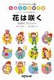 みんなの器楽合奏 花は咲く 花は咲くプロジェクト NHK「明日へ」東日本大震災復興支援ソング