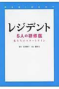 『レジデント 5人の研修医』永田優子