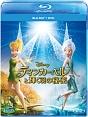 ティンカー・ベルと輝く羽の秘密 ブルーレイ+DVDセット