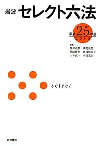 岩波セレクト六法 平成25年