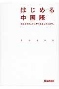 はじめる中国語