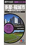 多摩・稲城市 多摩ニュータウン<4版> 都市地図 東京都16