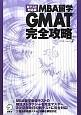 MBA留学 GMAT完全攻略<新テスト対応版>