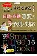 すぐできる 日勤・夜勤急変の予測と対応 Smart nurse Books16 「何かおかしい」「いつもと違う」を見逃さない