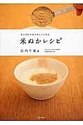 『米ぬかレシピ カラダの中からキレイになる』近藤和雄