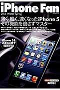 iPhone Fan 2013Winter-Spring au SoftBank両対応!