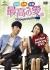 克服 回復 幸福! 最高の愛〜恋はドゥグンドゥグン〜 パーフェクトメイキングDVD[GNBF-1316][DVD]
