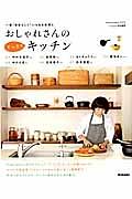 『おしゃれさんのすっきりキッチン』エリオット・カストナー