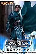 『マジック:ザ・ギャザリング ラヴニカへの回帰 公式ハンドブック』真木孝一郎