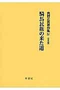 騎馬民族の来た道 奥野正男著作集4