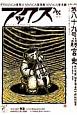 アックス 特集:藤宮史 (89)