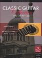 クラシック・ギター大全<改訂新版> 初級~中級[エチュード・小品集] CD付 聴いて覚えてTABで弾ける(2)
