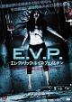 E.V.P. エレクトリック・ボイス・フェノミナン
