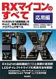 RXマイコンのすべて 応用編 RX62Nの「通信機能」を中心に、実際の使用例とプ