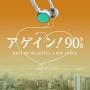 アゲイン! 90's~BEST OF HEARTFUL J-POP SONGS