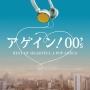アゲイン! 00's~BEST OF HEARTFUL J-POP SONGS