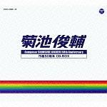 横山智佐『菊池俊輔 作曲50周年 CD-BOX』