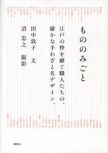 『もののみごと』田中敦子