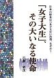 「女子大生」、その大いなる使命 日本の将来は「女子大生」次第、なぜか?