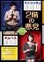 2階の悪党[KRCG-0062][DVD]