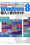 基礎からわかる! Windows8 導入&移行ガイド PCfan Special