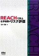 REACHで学ぶ 化学物質のリスク評価