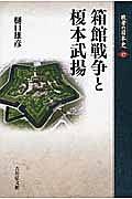 箱館戦争と榎本武揚 敗者の日本史17