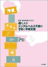 近藤信子『働く人のメンタルヘルス不調の予防と早期支援 産業・精神看護のための』