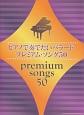 ピアノで奏でたいバラード・プレミアム・ソング50