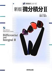 微分積分 数学シリーズ