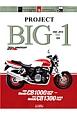 PROJECT BIG-1 1992-2012 20th Anniversary Honda CB1000 SUPER FOUR 1
