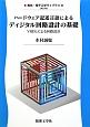 ハードウェア記述言語によるディジタル回路設計の基礎 電気・電子工学ライブラリUKE-A8 VHDLによる回路設計