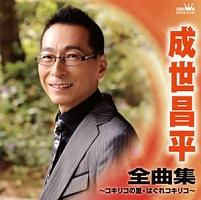 坂本紀男 | 新曲の歌詞や人気ア...