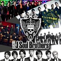 三代目 J Soul Brothers レンタル専用商品