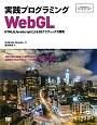 実践プログラミング WebGL HTML & JavaScriptによる3Dグラフ