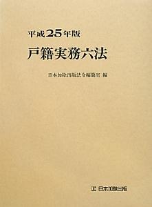 戸籍実務六法 平成25年