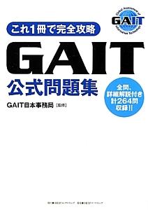 GAIT 公式問題集