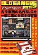 OLD GAMERS HISTORY シミュレーションゲーム編 (1)