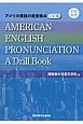 アメリカ英語の発音教本<三訂版>