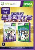 Kinect スポーツ: アルティメット コレクション