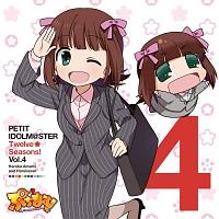 アニメ「ぷちます!-プチ・アイドルマスター-」キャタクターソング Vol.4