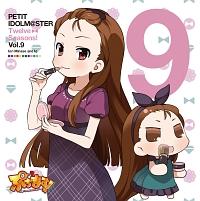 アニメ「ぷちます!-プチ・アイドルマスター-」キャラクターソング Vol.9